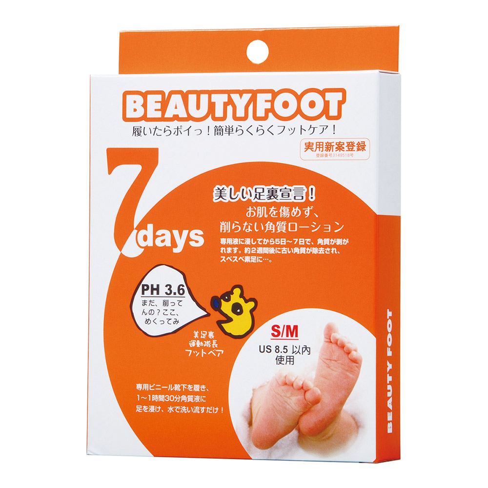 日本Beauty Foot煥膚足膜