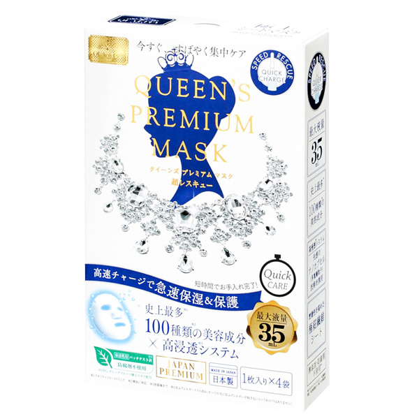 【Quality 1st】QUEENS PREMIUM集中修復保濕面膜4枚